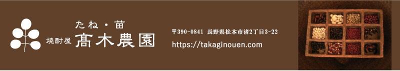 野菜の種子(たね)・苗の専門店 高木農園ショッピングサイト〜大袋特価種子も豊富な品揃え〜