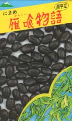 雁喰(がんくい)物語(黒平豆)
