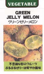 グリーンゼリーメロン