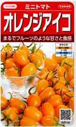 オレンジアイコ