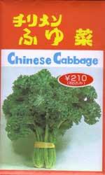 ちりめんふゆ菜