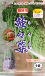 娃々菜(わわさい)