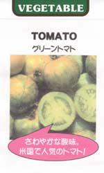グリーントマト