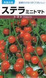 ステラ ミニトマト