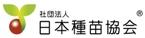 日本種苗協会会員
