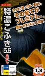 特濃こふき5.6